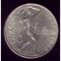 50 Крон 1948 год Чехословакия