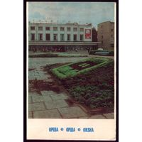 1979 год Орша