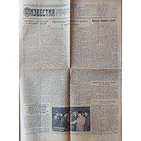 СТАРАЯ ГАЗЕТА  ИЗВЕСТИЯ.  4 сентября 1956 года.  СМ.ФОТО!