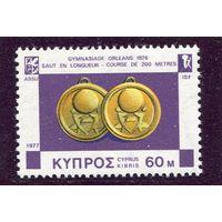 Кипр. Достижения в студенческих соревнованиях. Орлеан 1976. Золотая мадаль