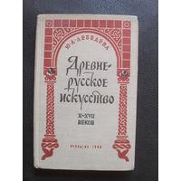 """""""Древнерусское искусство Х-ХVII веков"""".МОСКВА.1962."""