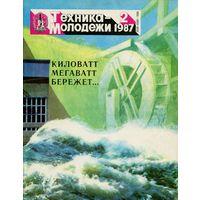 Журнал Техника-молодёжи, 1987, #2