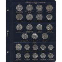 Альбом для монет Таиланда I том
