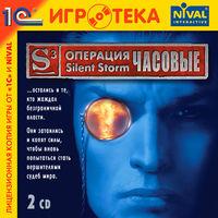 Операция Silent Storm. Часовые