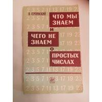 Серпинский В. Что мы знаем и что не знаем о простых числах