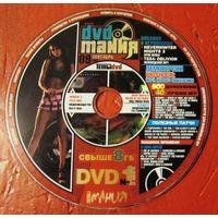 Диск из журнала DVD мания 9/2007