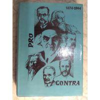 Бердяев: pro et Contra. Антология. Книга 1