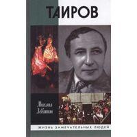 Таиров.Жизнь замечательных людей