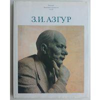 """Альбом """"Азгур"""" с автографом автора скульптору Савелию Ямщикову"""