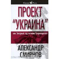 """Смирнов. Проект """"Украина"""", или Звездный год гетмана Скоропадского"""