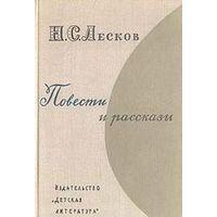 Лесков. Повести и рассказы. Издательство Детская литература. 1972 год