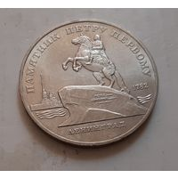 5 рублей 1988 г. Памятник Петру Первому в Ленинграде