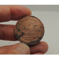 Россия, 5 копеек 1860 года, ЕМ, Биткин #306