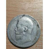 1 рубль 1898 года(**)