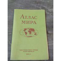 Атлас мира. 1977