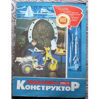 Моделист-конструктор номер 3 1981