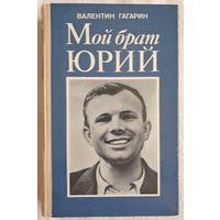 Мой брат Юрий, Валентин Гагарин