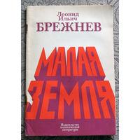 Леонид Ильич Брежнев Малая земля.