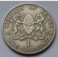 Кения 1 шиллинг, 1974 г.