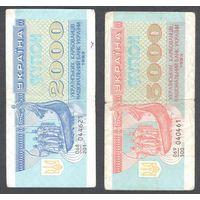 Украина 1992-93 гг. 500,1000,2000,5000 купон-карбованцев