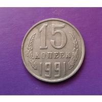 15 копеек 1991 М СССР #06