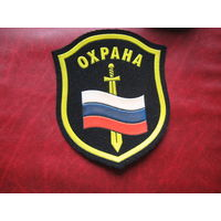 Шврон Охрана (Меч и флаг России)