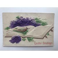 Антикварная пасхальная открытка 1910 год объёмная Easter Greetings