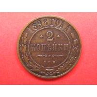 2 копейки 1898 СПБ медь