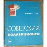 """""""Советский коллекционер"""" номер 14 1976 год"""