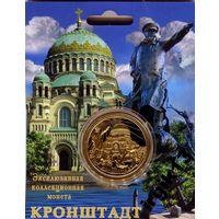 Эксклюзивная коллекционная монета - Кронштадт