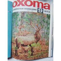 "Журнал ""Охота"", подшивка за 1973 год"