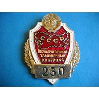 Служебнак знак Государственный таможенный контроль СССР