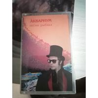 "Аудиокассета Аквариум ""Песни рыбака"""