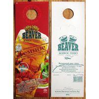 Этикетка пивная (галстук) Beaver Живое пиво (Темное) No 4
