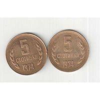 5 стотинок 1974 года Болгарии