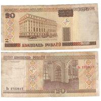 W: Беларусь 20 рублей 2000 / Па 2723617