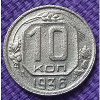 10 копеек 1936 года.
