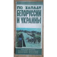 По западу Белоруссии и Украины. Туристическая схема. 1973 г