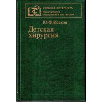 Детская хирургия. Исаков Ю.Ф. - 3-е изд., перераб. и доп.- М.Медицина, 1983, 624 с., ил.