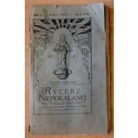 "Журнал ""Rycerz Niepokalanej."" 1931г. Польша."