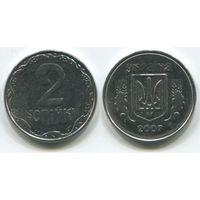 Украина. 2 копейки (2007)
