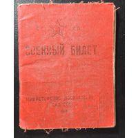 Военный билет, 1948 г.