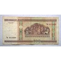500 рублей Чя