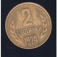 2 стотинки Болгария 1974_Лот #0398