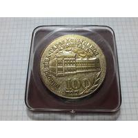 "Редкая настольная медаль ""100 лет МВВЗ 'Кристалл' ('Крышталь') 1893-1993"""