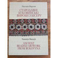 Древние буковинские изделия из бисера
