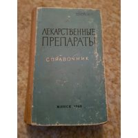 Лекарственные препараты справочник (1968год)