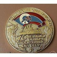 Настольная медаль V всеармейский слет туристов