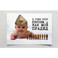 Адасик И., Адасик К., Перегудов А. Я тоже буду героем - как мой прадед. Белорусская открытка. Беларусь 2015 г.
