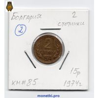 Болгария 2 стотинки 1974 года -2